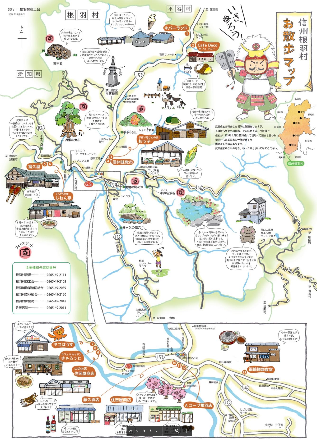 根羽村お散歩MAP表