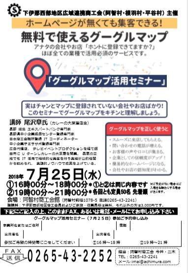 阿智村商工会グーグルマップ活用セミナー