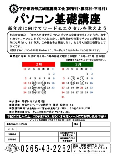 根羽村商工会パソコン基礎講座2019