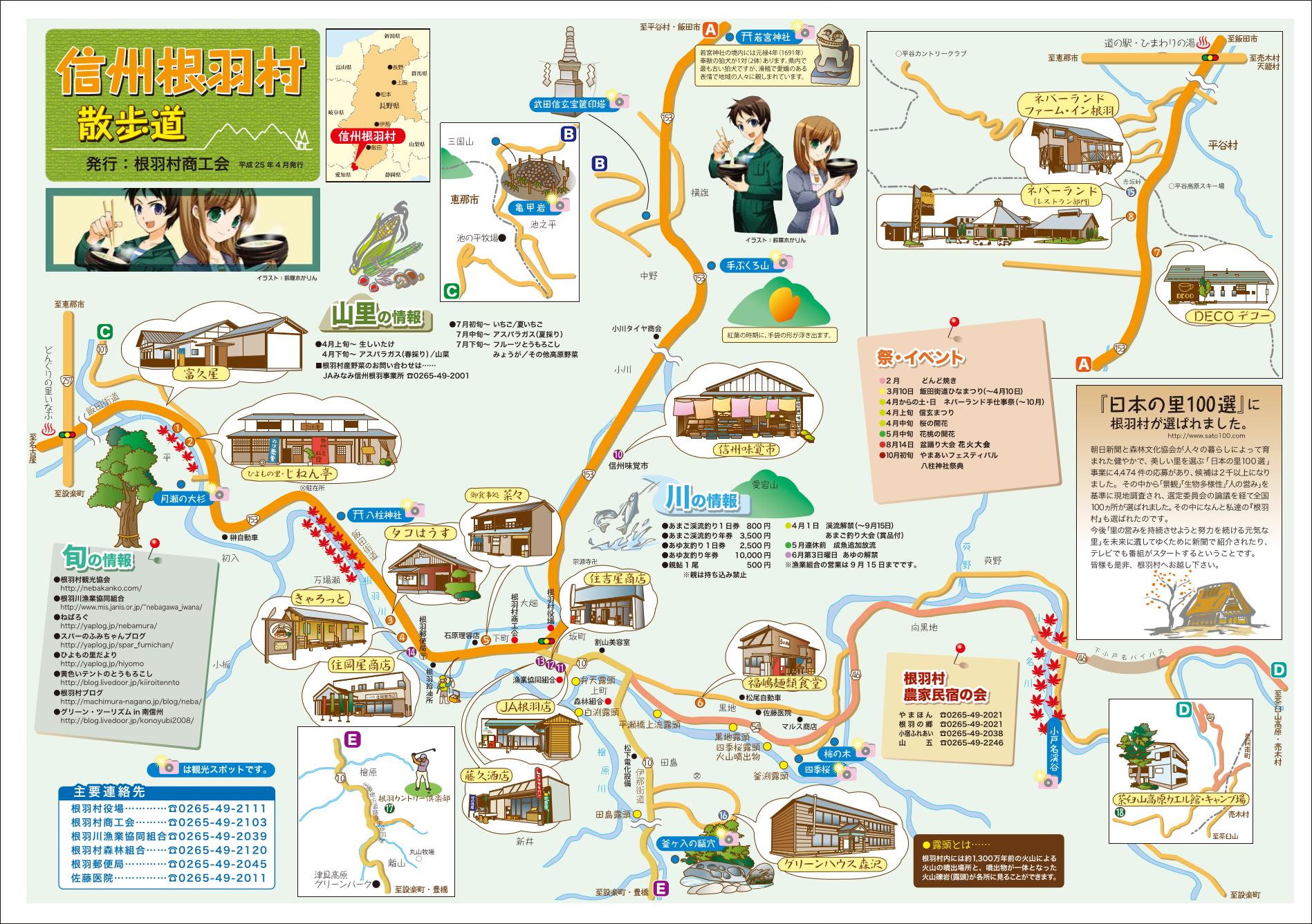 根羽村商工会観光マップ