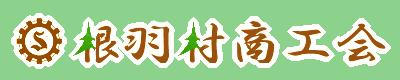 根羽村商工会