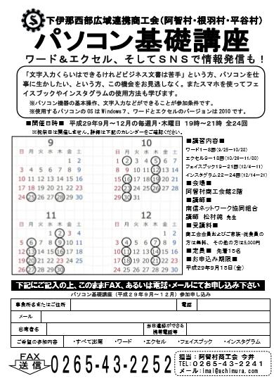 根羽村商工会パソコン基礎講座
