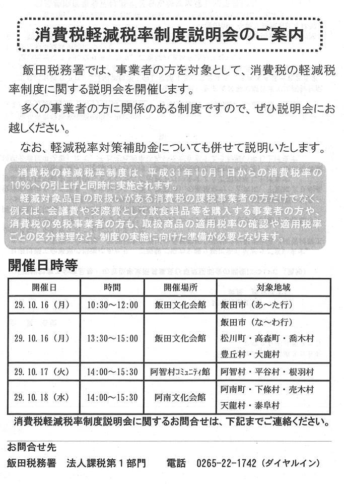 根羽村商工会消費税軽減税率制度説明会