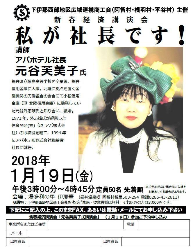 根羽村商工会新春経済講演会