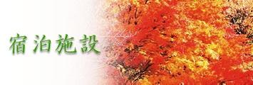 根羽村会員紹介宿泊施設