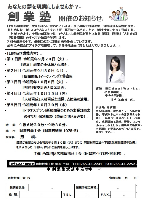 創業塾秋の会