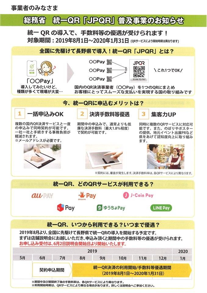 総務省 touituQR「JPQR」普及事業のお知らせ