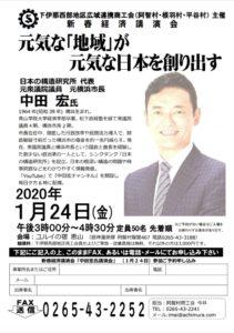 2020年商工会新春講演会